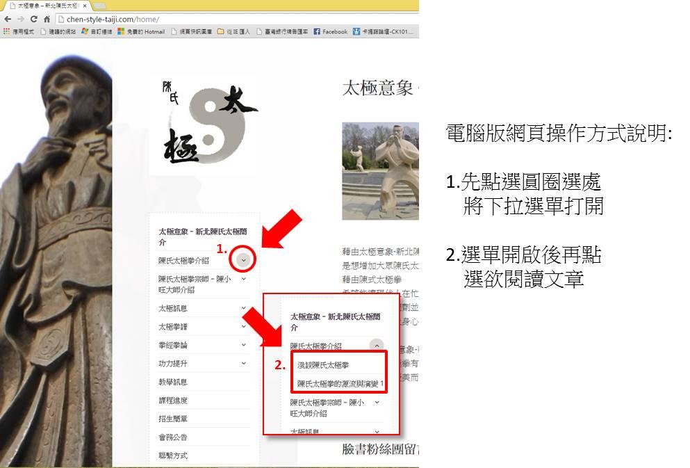 網頁版操作方式
