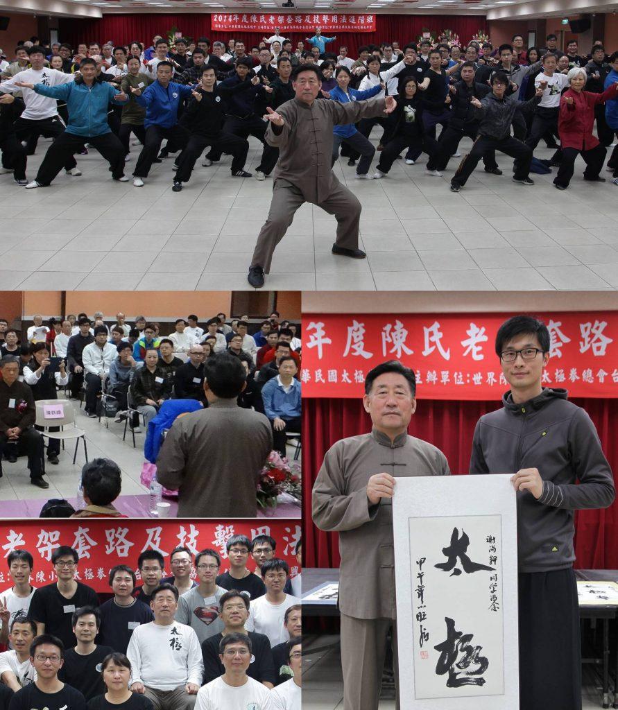 2014年3月 - 陳小旺大師台灣培訓班