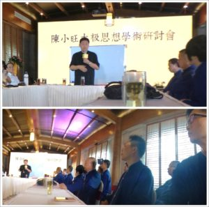 201608陳小旺太極思想學術研討會