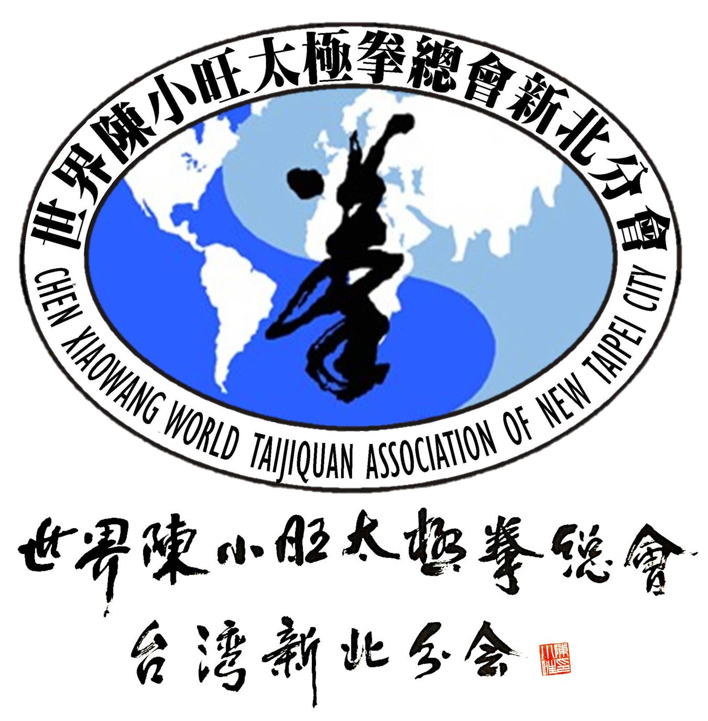 世界陳小旺太極拳總會新北分會